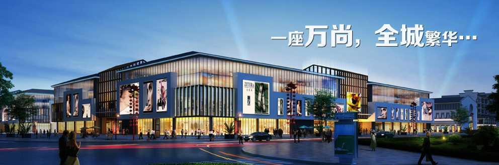 万尚庐陵文化商业广场