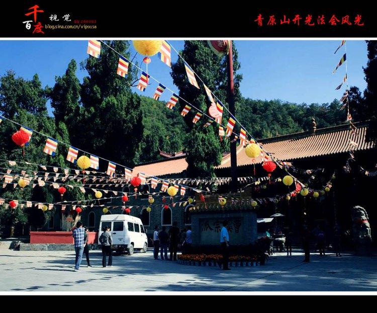 清源山1340周年庆典
