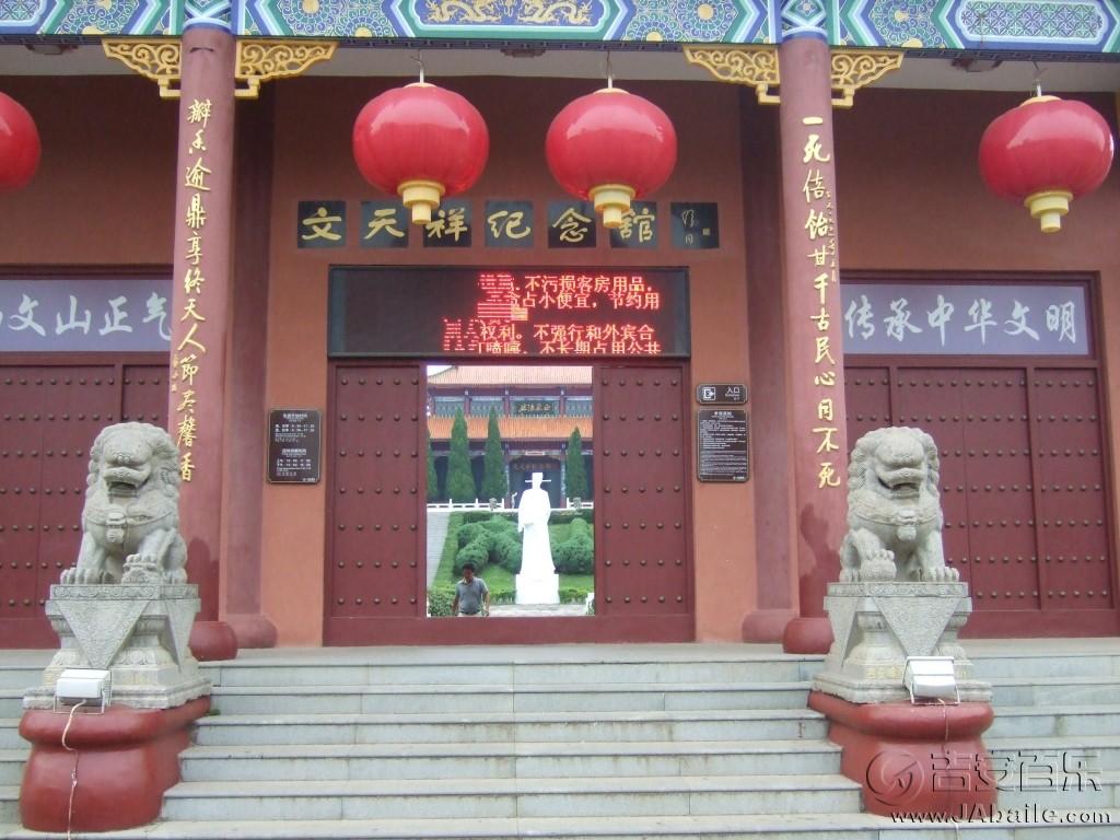 吉安市文天祥纪念馆