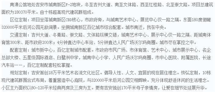 http://www.jianfangchan.com.img.hangzhoufcw.com/userfiles/image/20150531/3120115399564431e80646.png