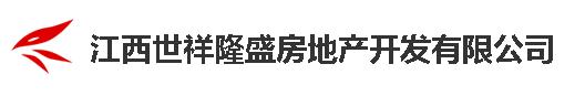 江西世祥隆盛房地产开发有限公司