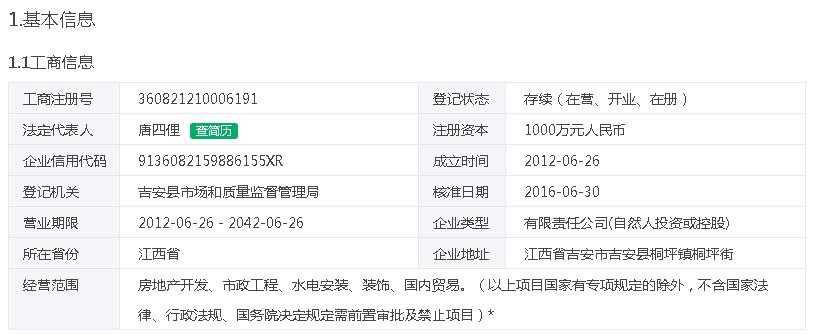 吉安复星实业发展有限公司